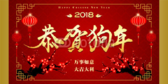 Red and Gold Lettering Chinese Year of Dog Banner