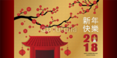 Red Flowering Branch Banner for 2018 Chinese New Year