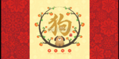 Dog on Branch 2018 New Year Chinese Banner