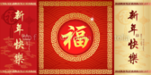 Chinese Good Luck Banner