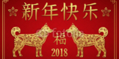 Chinese Prosperity Banner