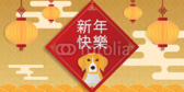Chinese Year of Dog Banner