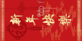 Chinese New Year Fortune Saying Banner