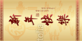 Chinese New Year Prosperity Saying Banner